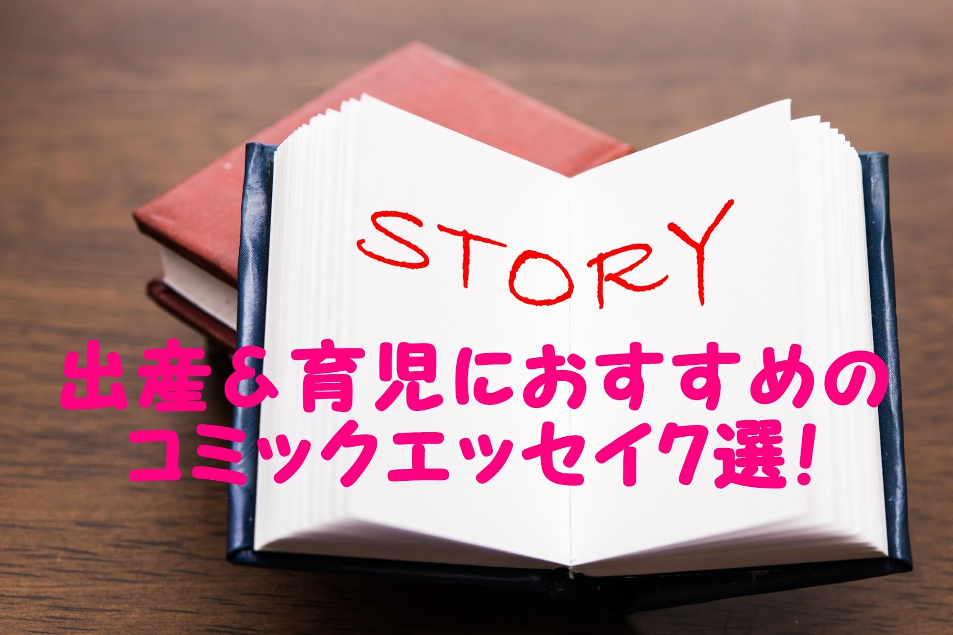 出産&育児におすすめのコミックエッセイ7選!