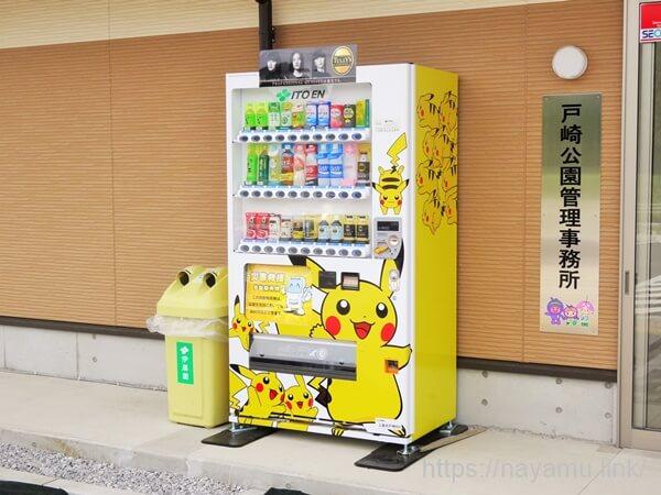 戸崎公園の自動販売機