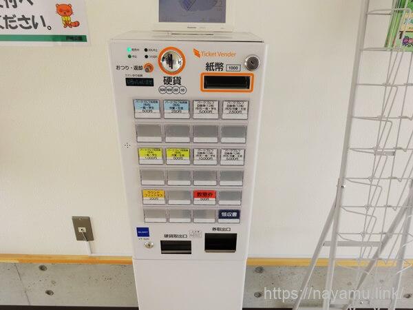 戸崎公園パークゴルフの自動販売機