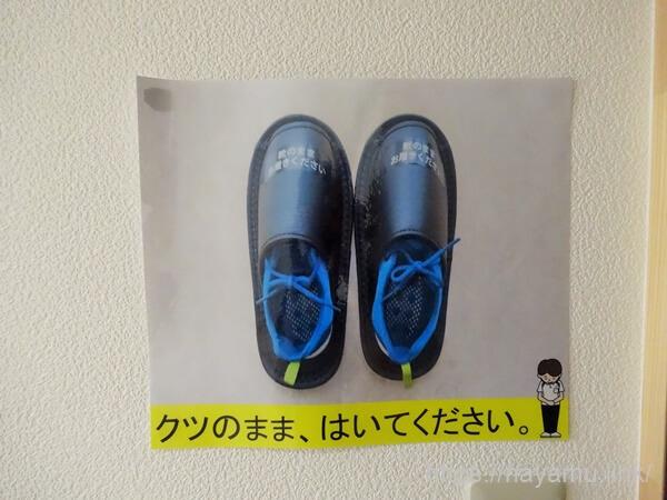 戸崎公園のポスター