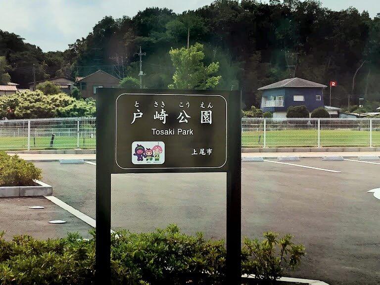 戸崎公園の看板