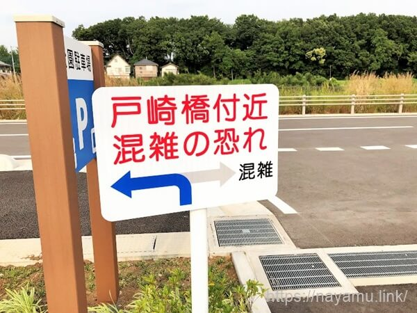 戸崎公園駐車場