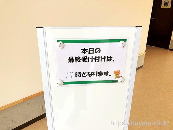 戸崎公園管理事務所