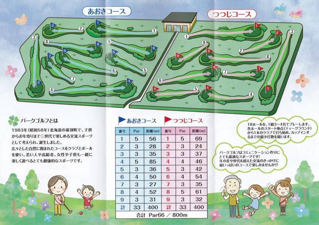 戸崎公園パークゴルフのパンフレット