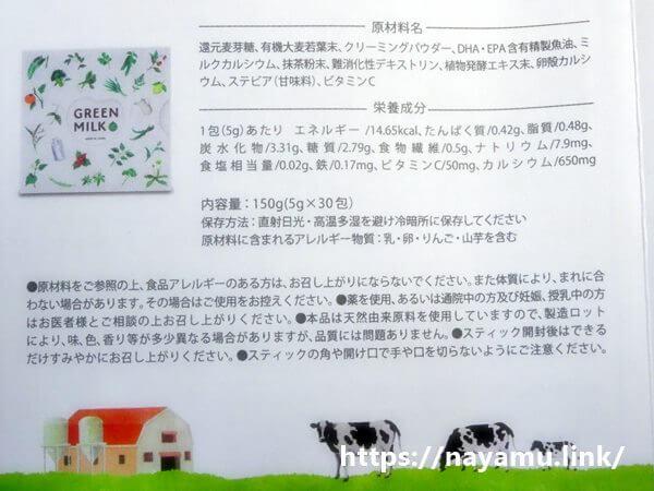 GREENMILK(グリーンミルク) の特徴