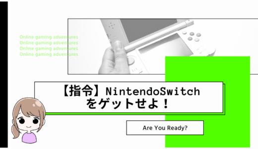 【抽選情報】NintendoSwitch本体の抽選販売状況は?Switchが欲しい人は忘れずに応募しよう!