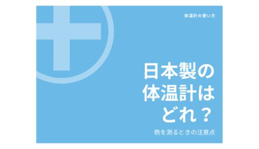 体温計で熱を測るときの注意点は?日本製の体温計と処分方法