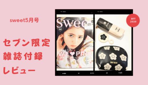 セブンイレブン限定商品Sweet5月号付録マリクワレビュー