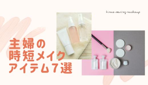 【厳選】主婦の時短メイクに便利なアイテム7選!