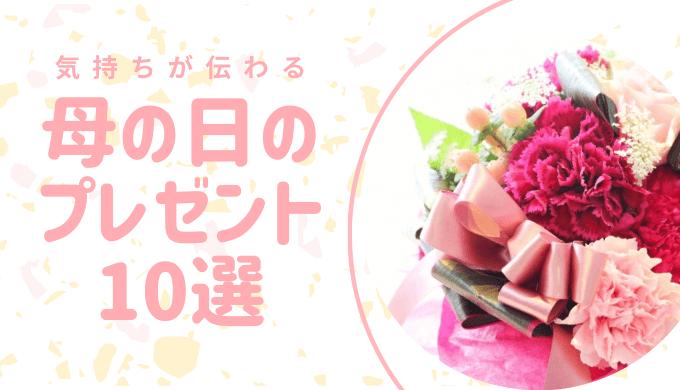 母の日に嬉しいプレゼント10選!2020ver.