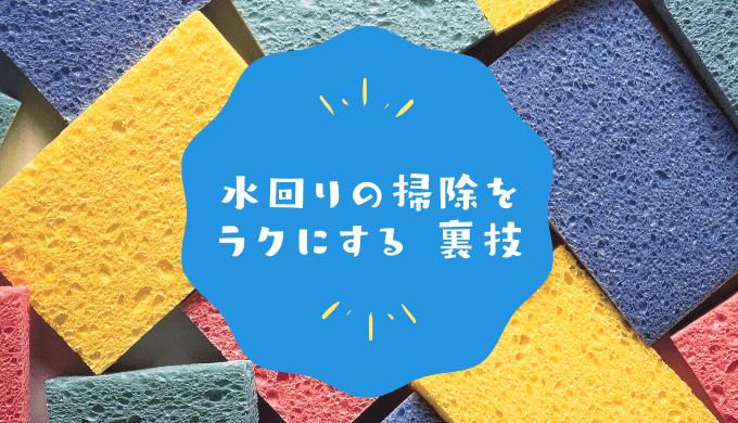 【掃除】水回りの掃除のコツは?自宅の水回りをラクにキレイにする方法