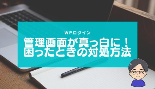 【WP】ログインできない!管理画面が真っ白になったときの対処方法