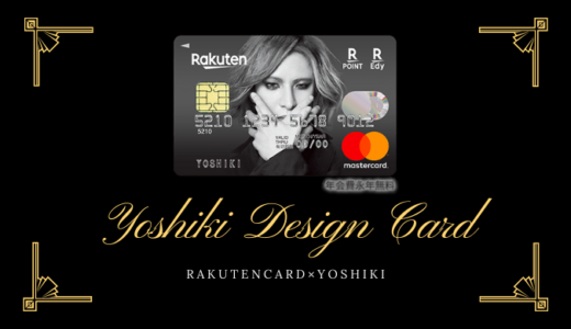 YOSHIKIデザインの楽天カード申し込み方法は?YOSHIKIカードの作り方