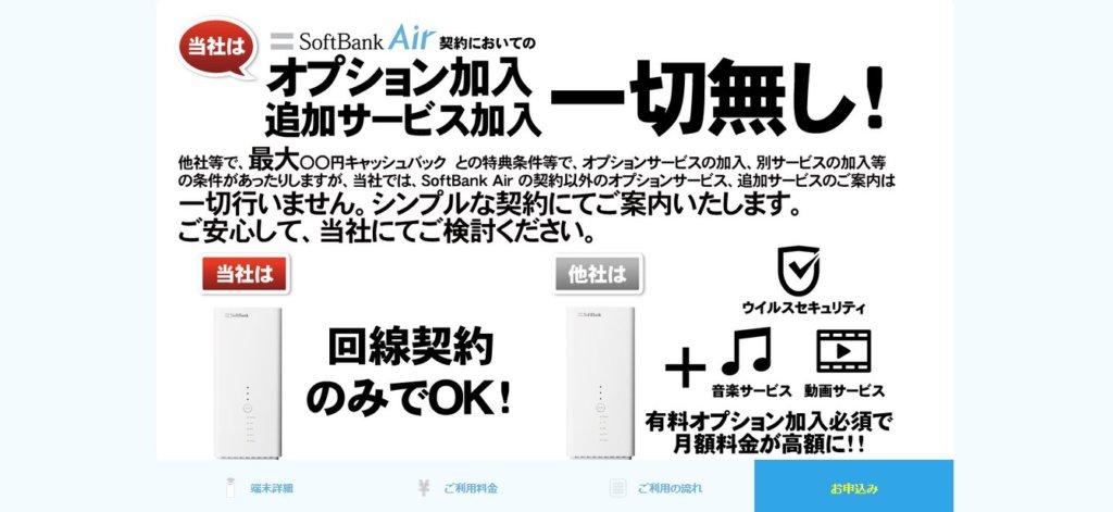 ソフトバンクAirとは?