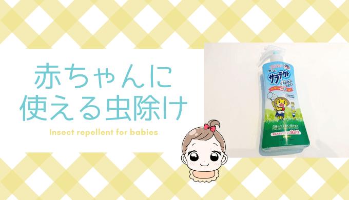 虫除けの成分が気になる!赤ちゃんに使えるおすすめの虫除け