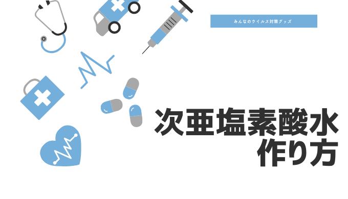 次亜塩素酸水の作り方は?赤ちゃんやペットにも使える次亜塩素酸水はウイルス対策になる?
