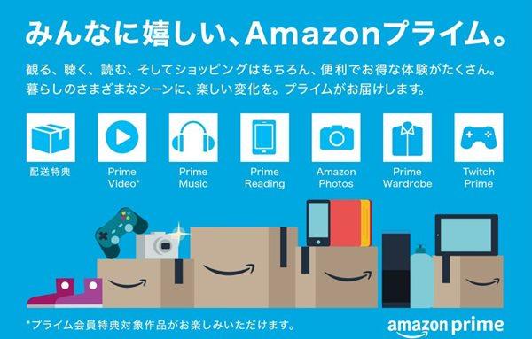 Amazonプライムのサービスと会費について
