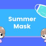 夏マスクのおすすめ10選