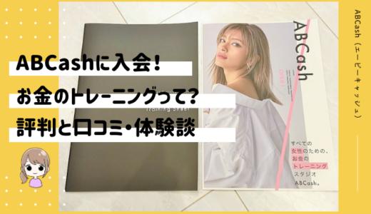 【口コミ】ABCash(エービーキャッシュ)が評判!料金は高い?お得な入会方法!
