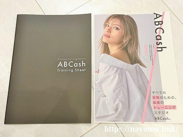 ABCash(エービーキャッシュ)のパンフレットとトレーニングシート