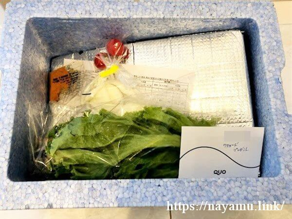ヨシケイミールキット(野菜)