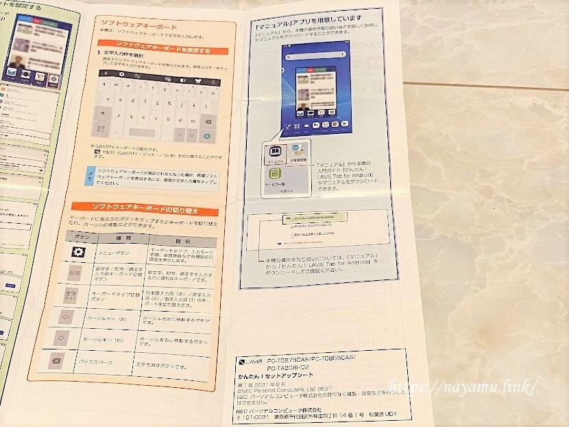 NECのLAVIE T8 /PC-TAB08H02【NEC Direct限定モデル】Android(TM)搭載8型ワイド液晶タブレットの付属品